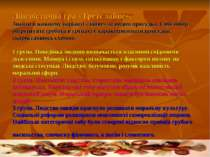 Лінгвістична гра «Третє зайве». Знайти в кожному варіанті «зайве» за видом пр...
