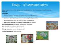 Тема: «Я малюю світ» Мета: формувати навички використання техніки декупаж при...