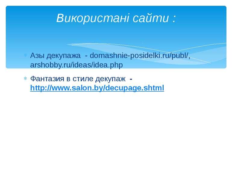 Азы декупажа - domashnie-posidelki.ru/publ/, arshobby.ru/ideas/idea.php Фанта...