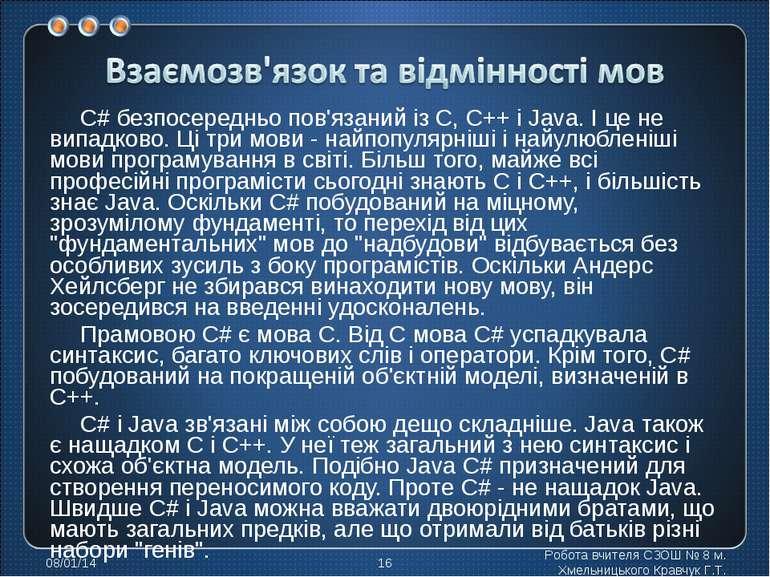 С# безпосередньо пов'язаний із С, C++ і Java. І це не випадково. Ці три мови ...