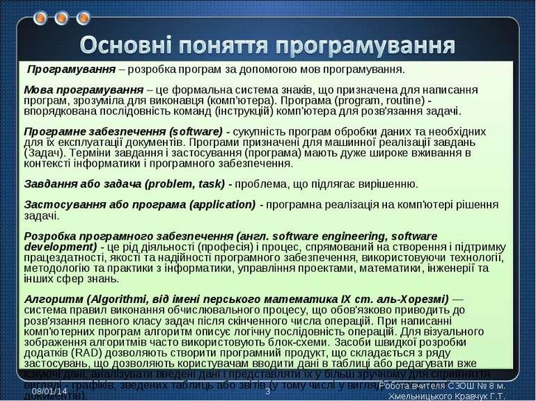 * * Робота вчителя СЗОШ № 8 м. Хмельницького Кравчук Г.Т. Робота вчителя СЗОШ...