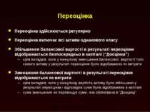 Переоцінка Переоцінка здійснюється регулярно Переоцінка включає всі активи од...