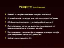 Розкриття (продовження) Наявність та суми обмежень на права власності Основні...