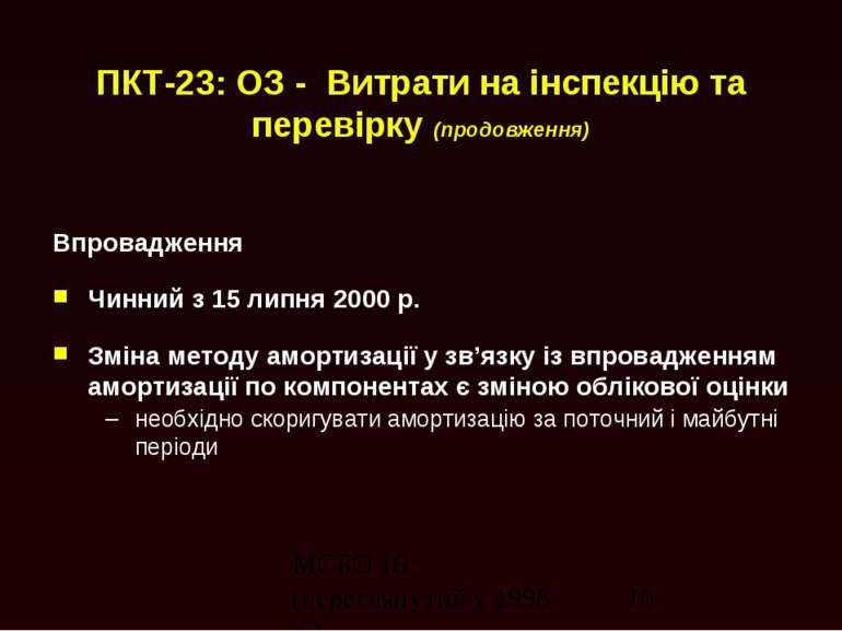 ПКТ-23: ОЗ - Витрати на інспекцію та перевірку (продовження) Впровадження Чин...