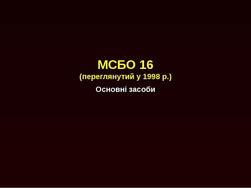 МСБО 16 (переглянутий у 1998 р.) Основні засоби