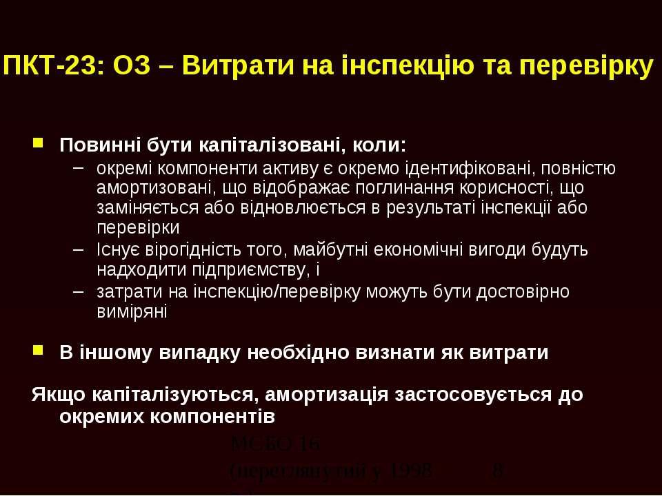 ПКТ-23: ОЗ – Витрати на інспекцію та перевірку Повинні бути капіталізовані, к...