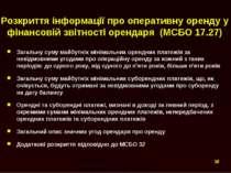 Розкриття інформації про оперативну оренду у фінансовій звітності орендаря (М...