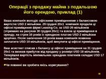 Операції з продажу майна з подальшою його орендою, приклад (1) Ваша компанія ...