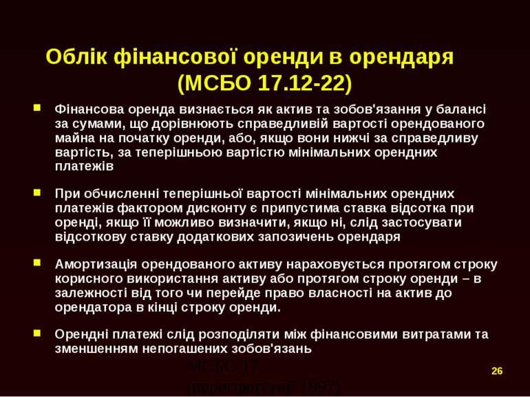 Облік фінансової оренди в орендаря (МСБО 17.12-22) Фінансова оренда визнаєтьс...