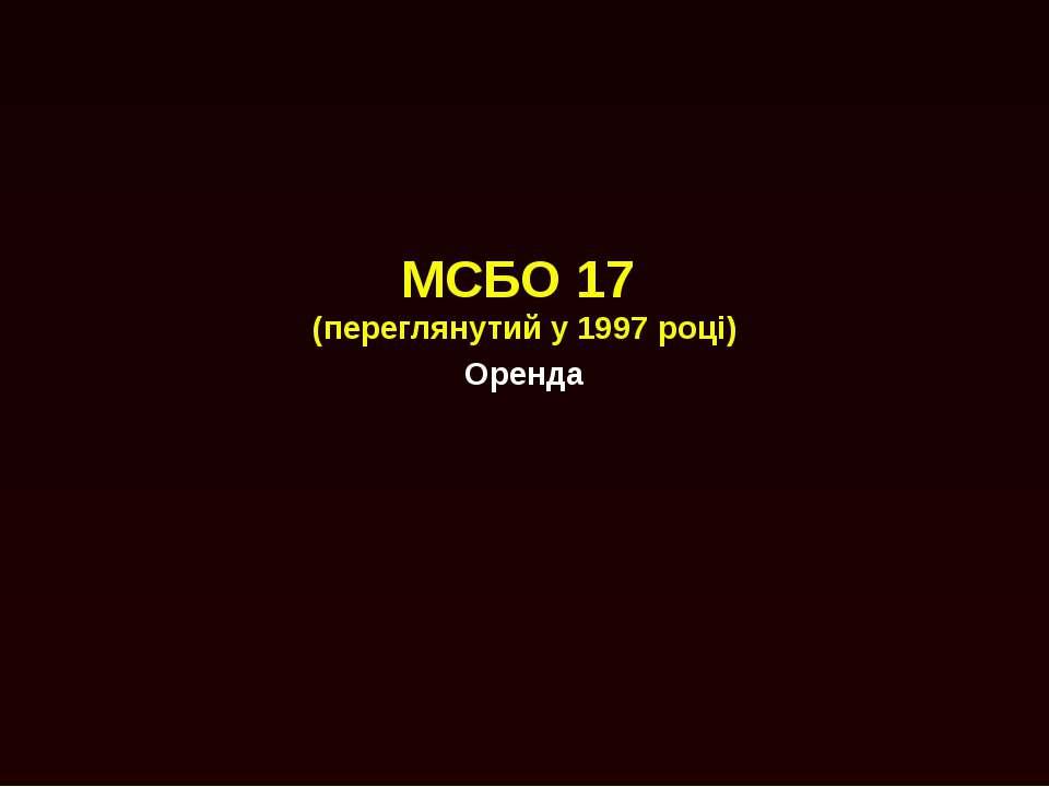 МСБО 17 (переглянутий у 1997 році) Оренда