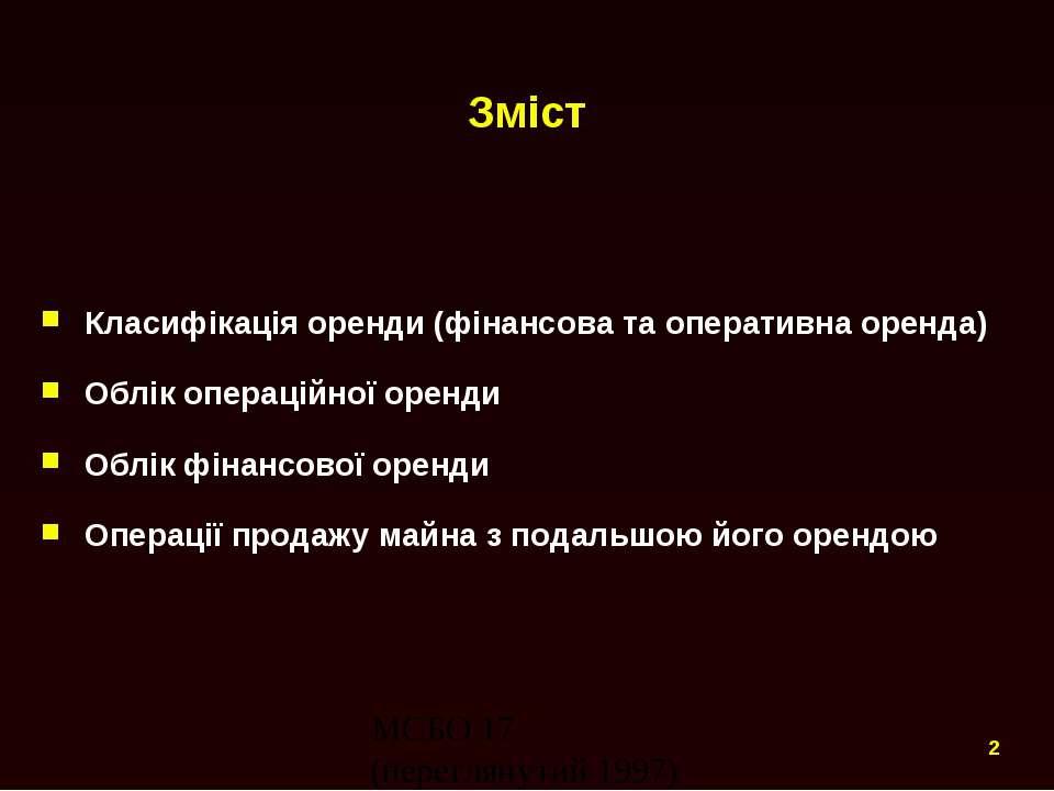 Зміст Класифікація оренди (фінансова та оперативна оренда) Облік операційної ...