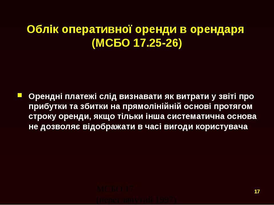 Облік оперативної оренди в орендаря (МСБО 17.25-26) Орендні платежі слід визн...