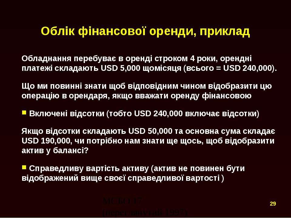 Облік фінансової оренди, приклад Обладнання перебуває в оренді строком 4 роки...