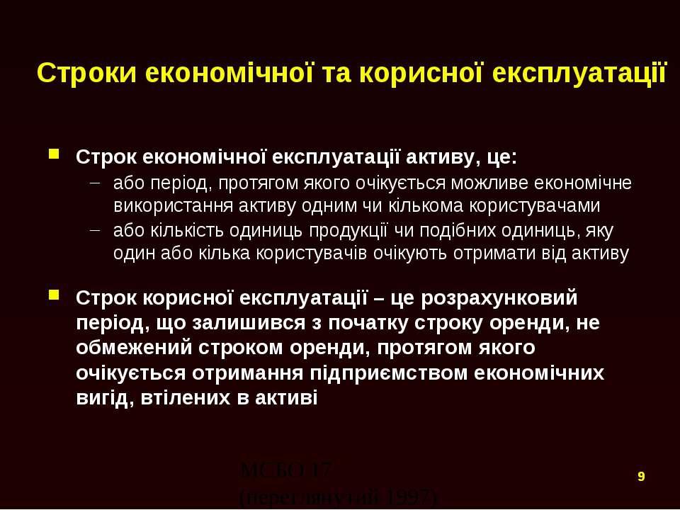 Строки економічної та корисної експлуатації Строк економічної експлуатації ак...
