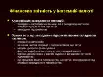 Фінансова звітність у іноземній валюті Класифікація закордонних операцій: Зак...