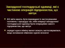 Закордонні господарські одиниці, які є частиною операцій підприємства, що зві...