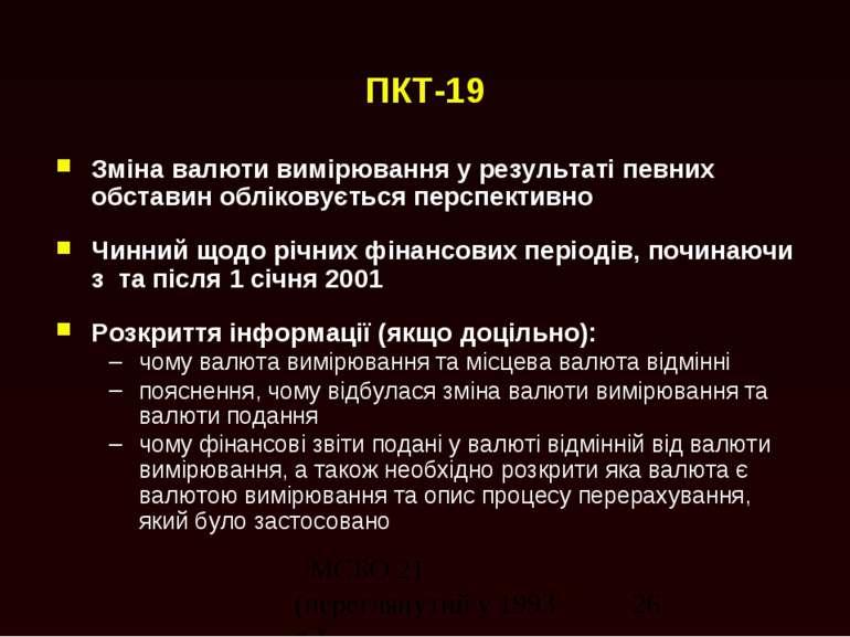 ПКТ-19 Зміна валюти вимірювання у результаті певних обставин обліковується пе...