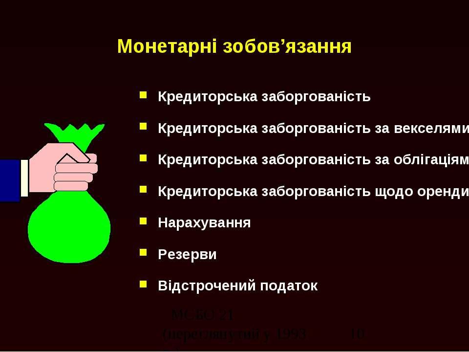 Монетарні зобов'язання Кредиторська заборгованість Кредиторська заборгованіст...