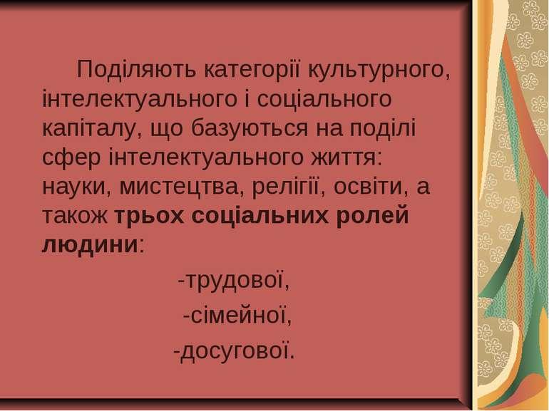 Поділяють категорії культурного, інтелектуального і соціального капіталу, що ...