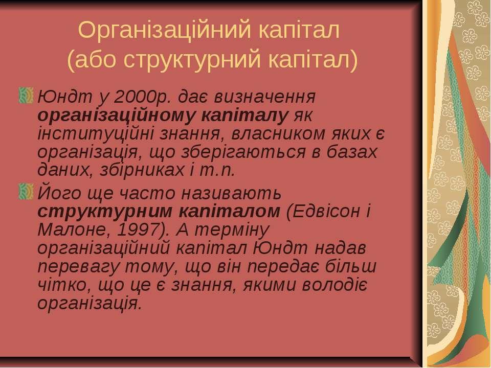 Організаційний капітал (або структурний капітал) Юндт у 2000р. дає визначення...