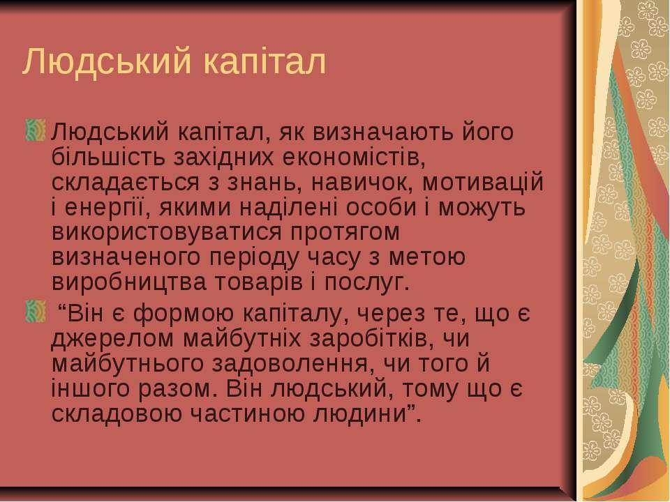 Людський капітал Людський капітал, як визначають його більшість західних екон...