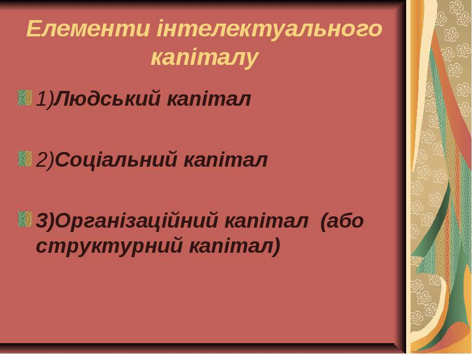 Елементи інтелектуального капіталу 1)Людський капітал 2)Соціальний капітал 3)...