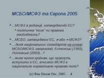 "МСБО/МСФЗ та Європа 2005 ...МСФЗ в редакції, затвердженій ЄС? політична ""поза..."