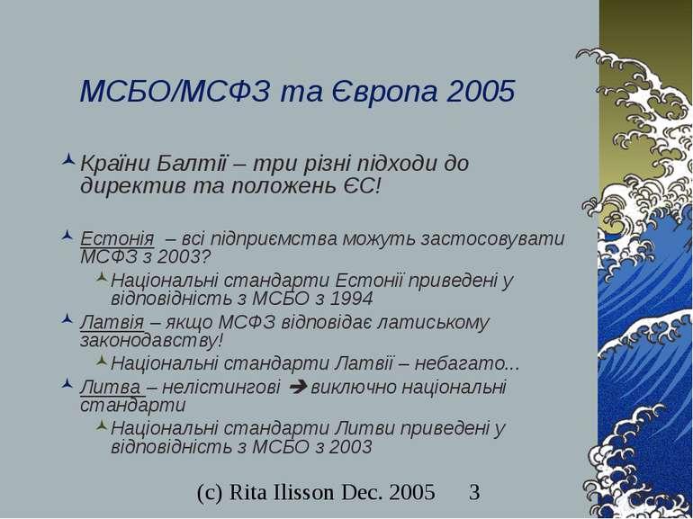 МСБО/МСФЗ та Європа 2005 Країни Балтії – три різні підходи до директив та пол...