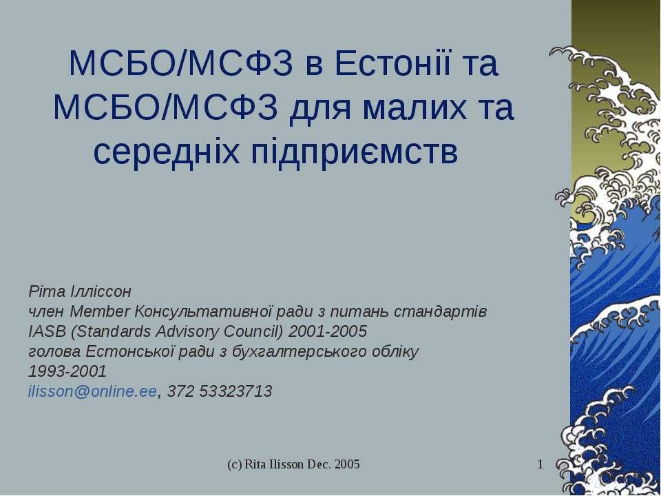МСБО/МСФЗ в Естонії та МСБО/МСФЗ для малих та середніх підприємств Ріта Ілліс...