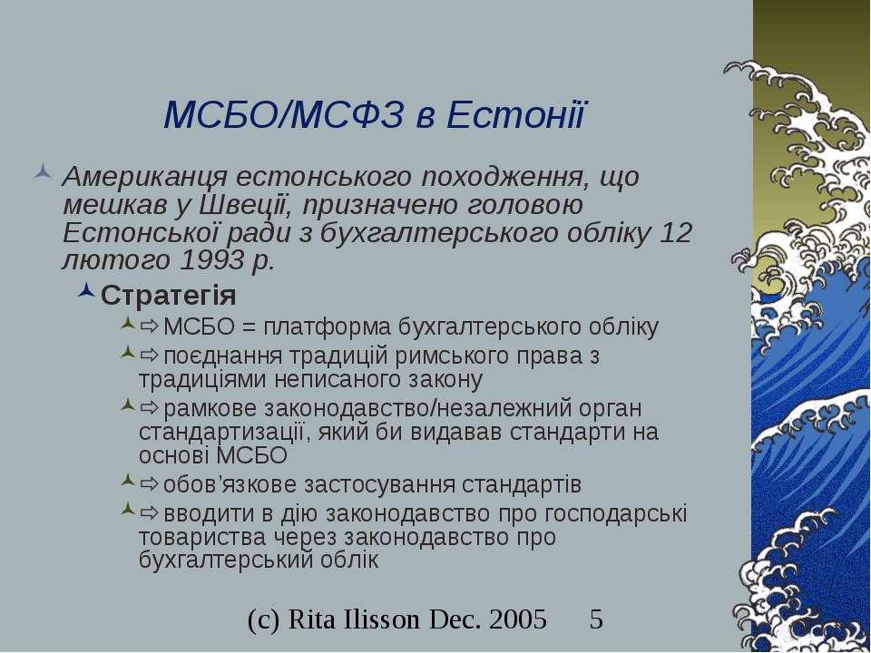 МСБО/МСФЗ в Естонії Американця естонського походження, що мешкав у Швеції, пр...