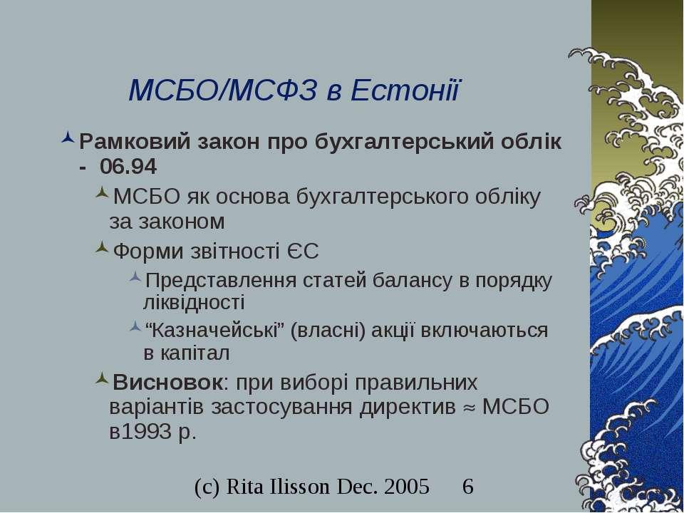 МСБО/МСФЗ в Естонії Рамковий закон про бухгалтерський облік - 06.94 МСБО як о...