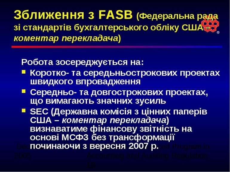 Зближення з FASB (Федеральна рада зі стандартів бухгалтерського обліку США – ...