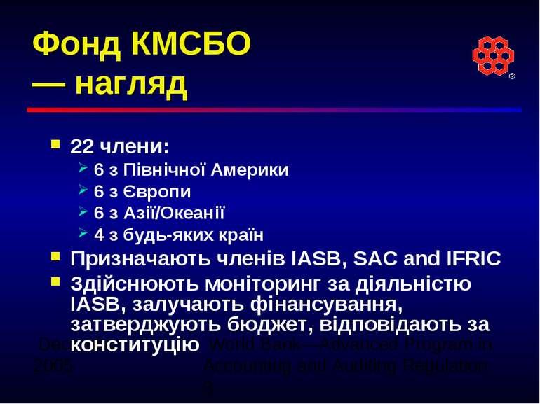 Фонд КМСБО — нагляд 22 члени: 6 з Північної Америки 6 з Європи 6 з Азії/Океан...