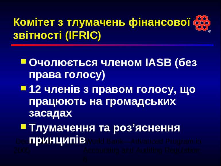 Комітет з тлумачень фінансової звітності (IFRIC) Очолюється членом IASB (без ...