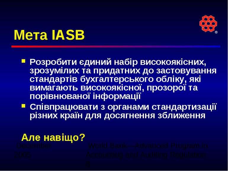 Мета IASB Розробити єдиний набір високоякісних, зрозумілих та придатних до за...