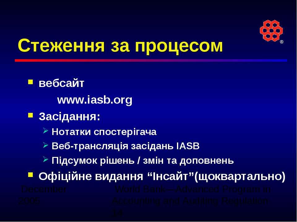 Стеження за процесом вебсайт www.iasb.org Засідання: Нотатки спостерігача Веб...
