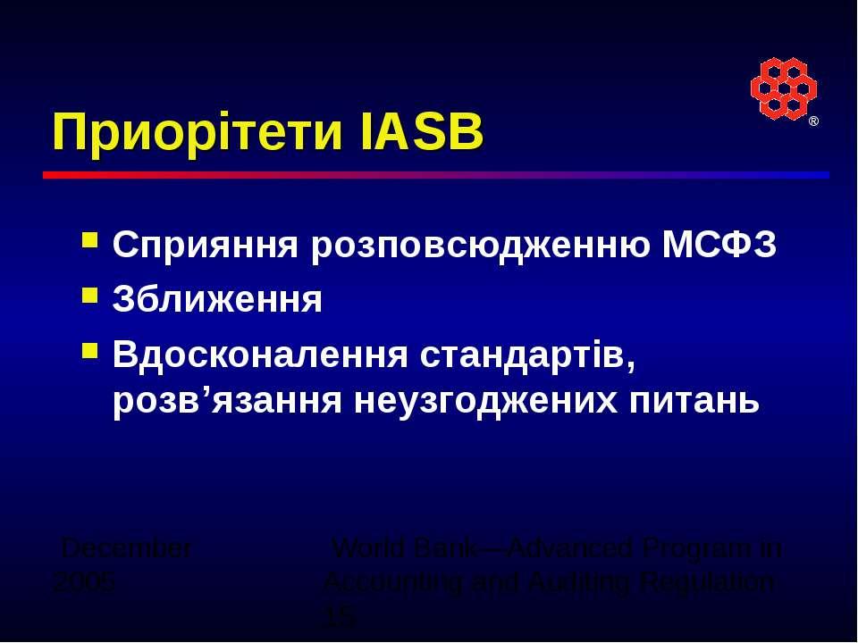 Приорітети IASB Сприяння розповсюдженню МСФЗ Зближення Вдосконалення стандарт...