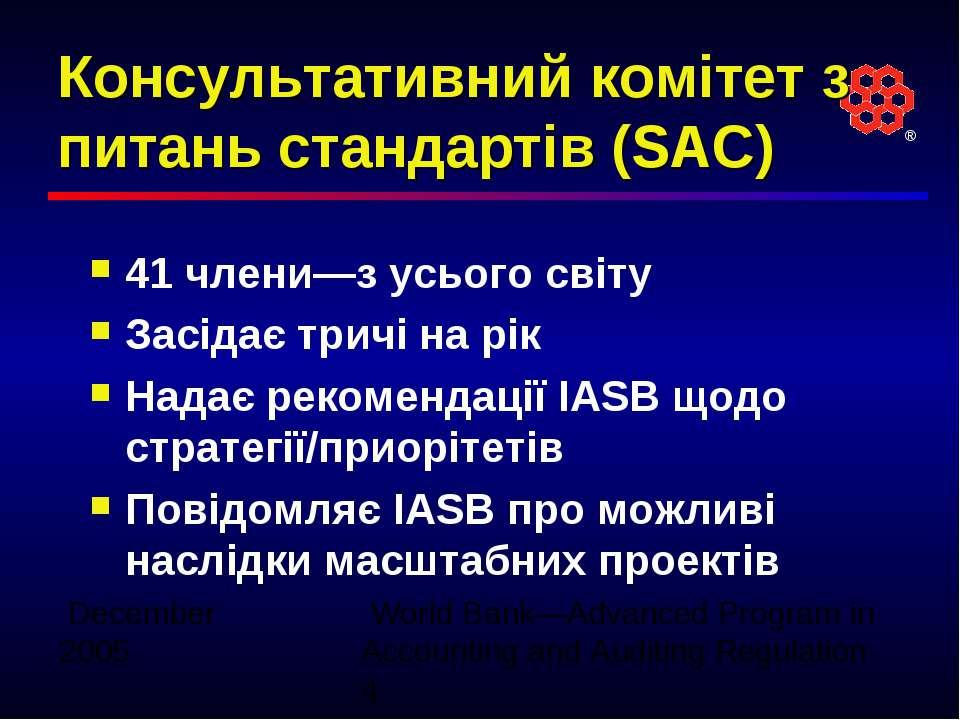 Консультативний комітет з питань стандартів (SAC) 41 члени—з усього світу Зас...