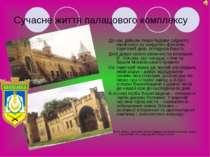 Сучасне життя палацового комплексу До нас дійшли лише будови східного, північ...
