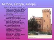 Автора, автора, автора… Палац В. П. Попова, на жаль, не зберігся до наших дні...
