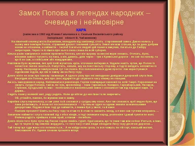 Замок Попова в легендах народних – очевидне і неймовірне КАРА (записана в 196...
