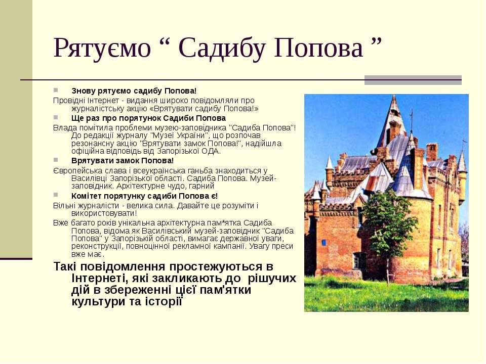 """Рятуємо """" Садибу Попова """" Знову рятуємо садибу Попова! Провідні Інтернет - ви..."""