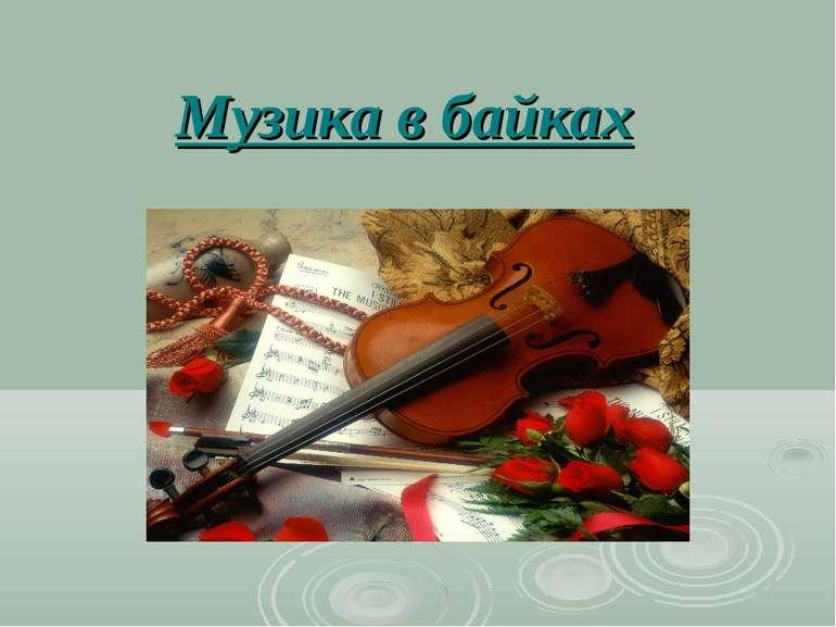 Музика в байках