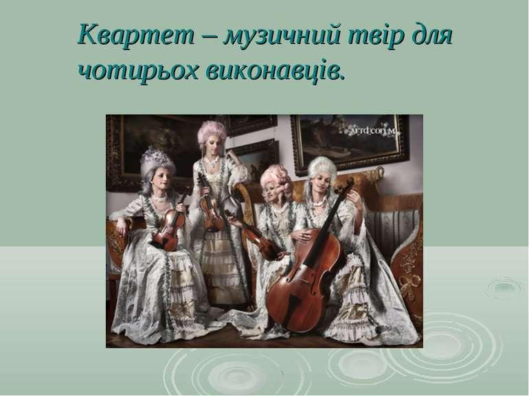 Квартет – музичний твір для чотирьох виконавців.