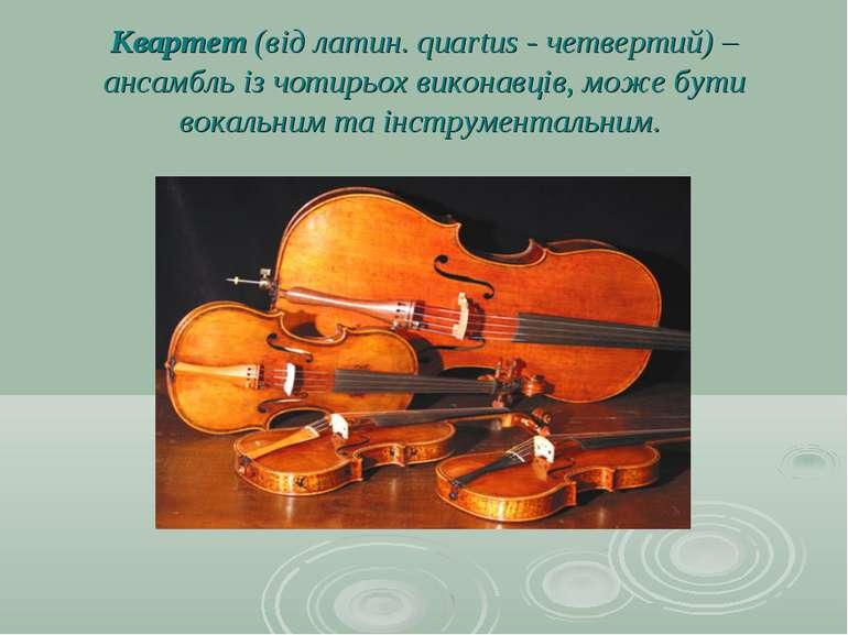 Квартет (від латин. quartus - четвертий) – ансамбль із чотирьох виконавців, м...