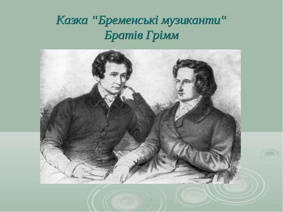 """Казка """"Бременські музиканти"""" Братів Грімм"""