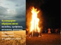Календарно-обрядові пісні: колядки, щедрівки, веснянки, русальні, купальські,...
