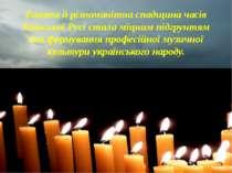 Багата й різноманітна спадщина часів Київської Русі стала міцним підгрунтям д...