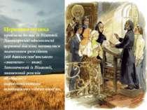 Церковна музика прийшла до нас із Візантії. Давньоруські одноголосні церковні...