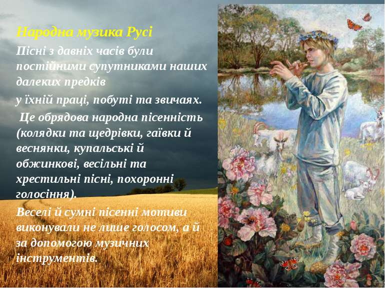 Народна музика Русі Пісні з давніх часів були постійними супутниками наших да...